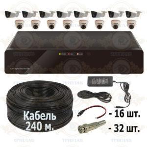 Комплект AHD видеонаблюдения из 8 внутренних + 8 уличных всепогодных AHD камер 2 мп. и видеорегистратор, кабель КВК-240 п.м., блок питания 6А, разъемы BNC 32 шт и разъем питания 16 шт.