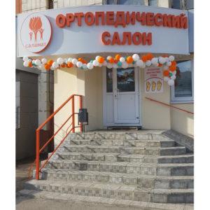 Саламат ортопедический салон. г. Казань, ул. Маршала Чуйкова, д.53 (ост. 7-я Поликлиника)