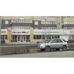 РБК ТРЕЙД Казань, пр. Универсиады 10