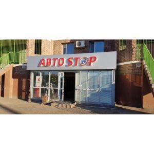 Автостоп, магазин автотоваров, ул. Минская, 12