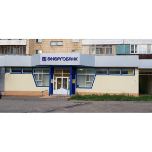 АКБ Энергобанк, ПАО, ул. Максимова 1