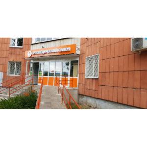Саламат ортопедический салон. г. Казань, ул. Юлиуса Фучика, 99