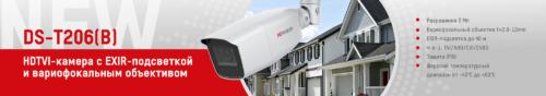 В продуктовой линейке бренда HiWatch появилась обновленная модель 2 Мп HDTVI-камеры DS-T206(B). Главные отличия от предыдущих версий устройства – DS-T206 и DS-T206(P) – EXIR-подсветка с дальностью до 40 метров и видеовыход 4-в-1 с возможностью переключения между основными аналоговыми форматами (TVI, AHD, CVI и CVBS).