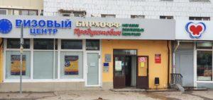 Визовый центр