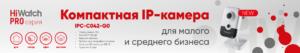 Удобное решение для малого и среднего бизнеса – компактная IP-камера HiWatch IPC-C042-G0